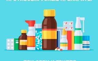 Эффективные противовирусные препараты при ОРВИ и гриппе