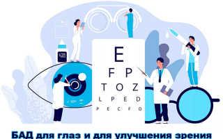 Эффективные БАД для глаз и для улучшения зрения