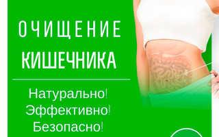 Как почистить кишечник бережно и эффективно