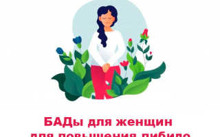 БАДы для женщин для повышения либидо