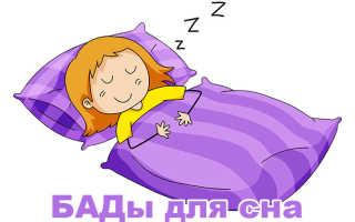 БАДы для сна – две проверенные добавки