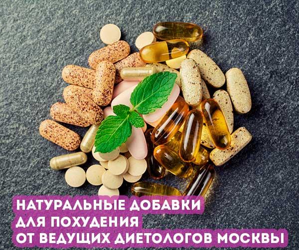 dobavki-dlya-pohudeniya