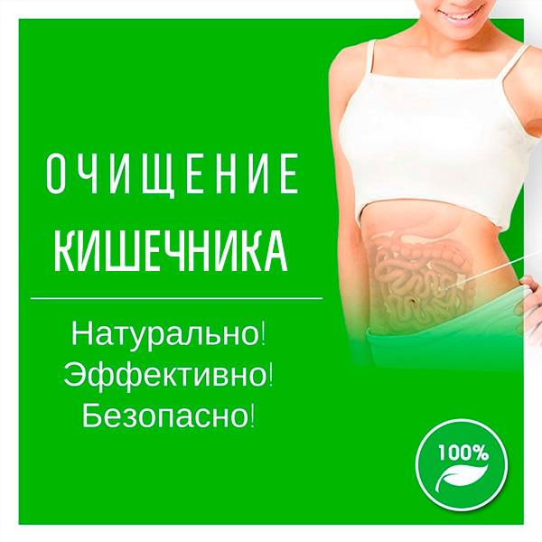 kak-pochistit-kishechnik-v-domashnih-usloviyah-ne-navrediv-zdorovyu