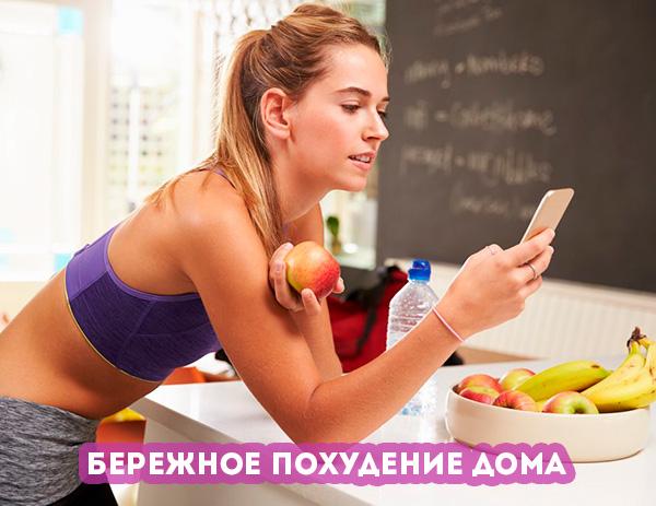 kak-pohudet-v-domashnih-usloviyah-bez-vreda-dlya-zdorovya