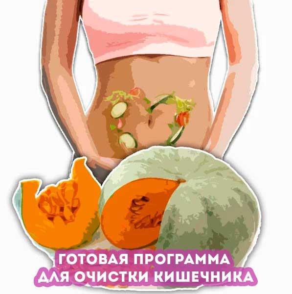 ochishchenie-kishechnika-chaem-i-kletchatkoj