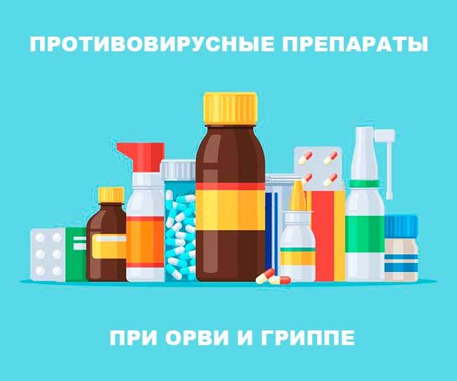 protivovirusnye-preparaty-effektivnye-pri-orvi-i-grippe