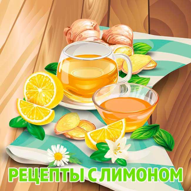 recepty-s-limonom