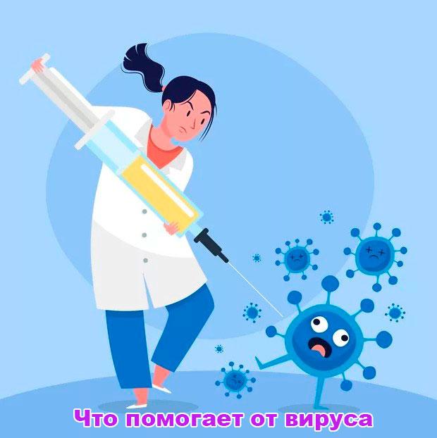 chto-pomogaet-ot-virusa