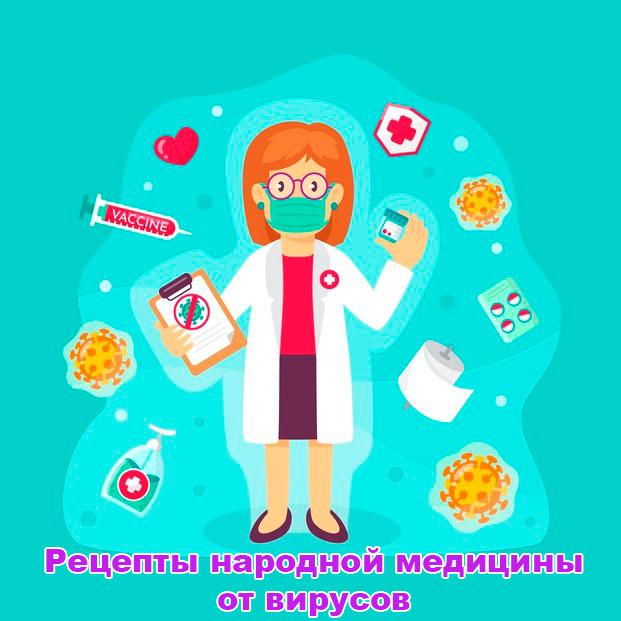 recepty-narodnoj-mediciny-ot-virusov