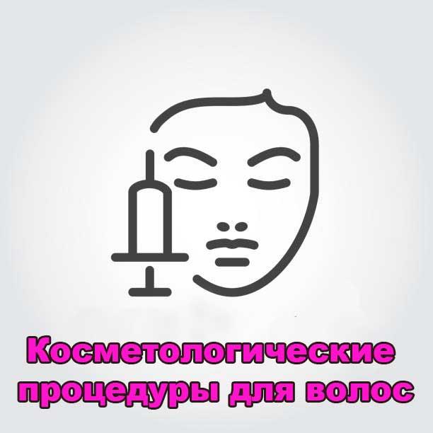 kosmetologicheskie-procedury-dlya-volos