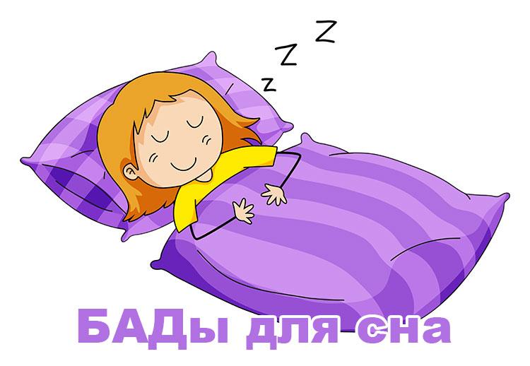 bady-dlya-sna