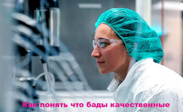 mezhdunarodnye-trebovaniya-k-proizvodstvu-bad