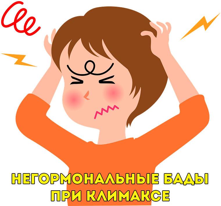 bady-pri-klimakse-u-zhenshchin-negormonalnye