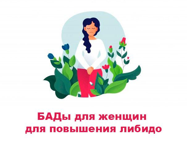 bady-dlya-zhenshchin-dlya-povysheniya-libido